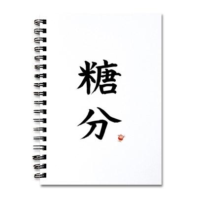 糖分_ノート.jpg