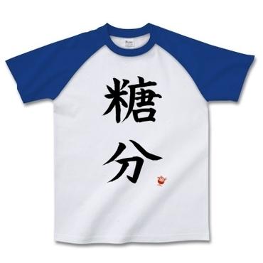糖分_Tシャツ_ラグラン.jpg