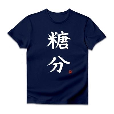 糖分_Tシャツ_白文字_紺.jpg