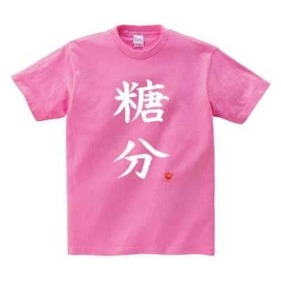 糖分_Tシャツ_白文字ピンク.jpg