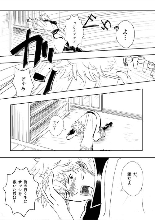 銀魂 入れ替わり 漫画 pixiv